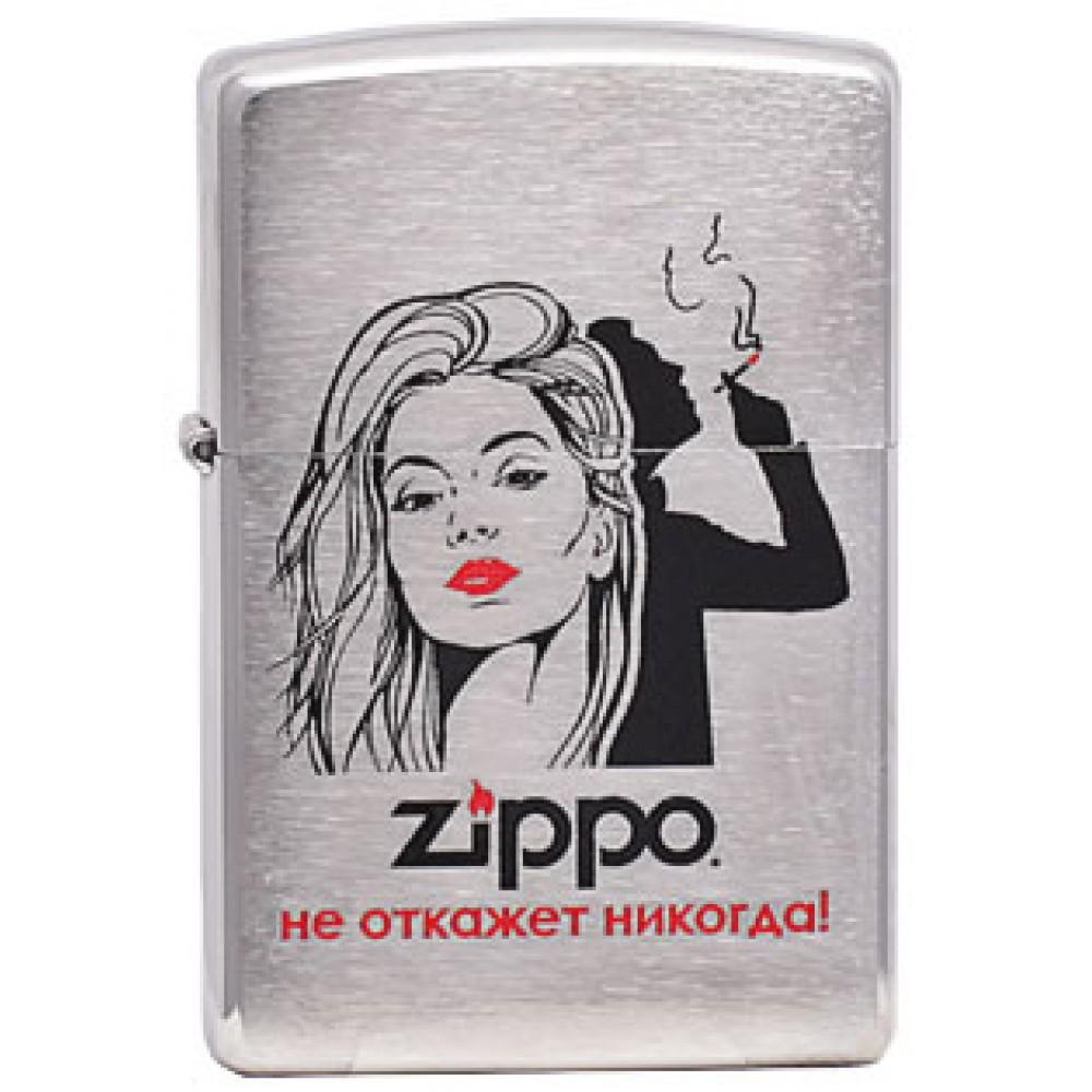 Zippo 200 Лозунг 1
