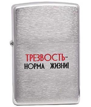 Zippo 200 Лозунг 4