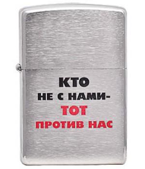 Zippo 200 Лозунг 6