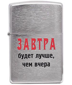Zippo 200 Лозунг 7